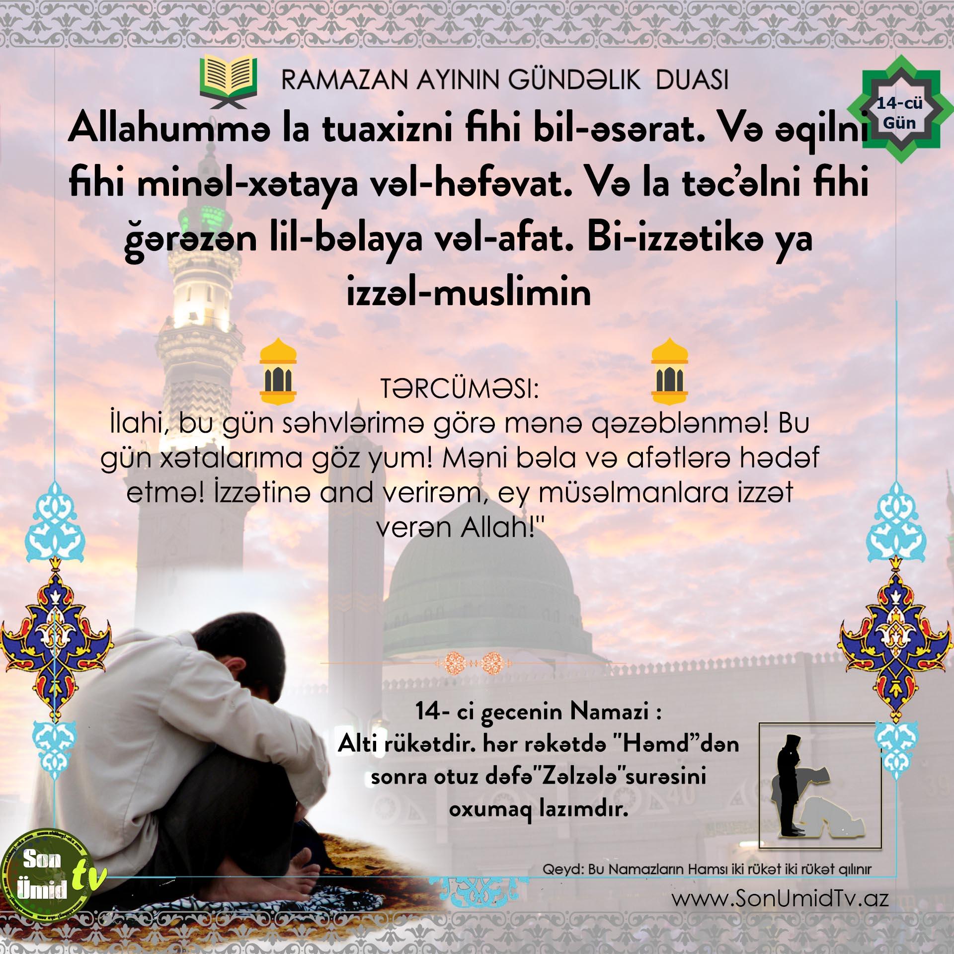 Ramazan  14-cu gününün duası və Namazı